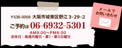 ご予約は06-6932-5301